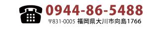 Tel:0944-86-5488〒831−0005 福岡県大川市大字向島1766