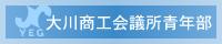 大川商工会議所青年部