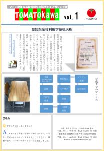 tomatokawa vol1 完成
