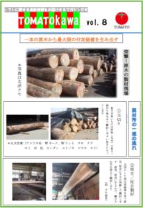 無題 tomatokawa 8-1 fin
