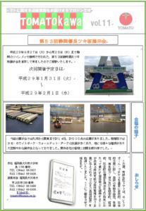 tomatokawa11